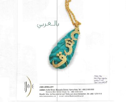 Jade Jewellery Saudi Gazette 2013
